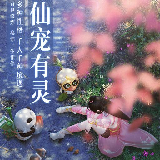 """《梦幻新诛仙》迎来新宠 能飞会水简直""""怪萌的"""""""