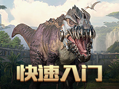 《巨兽战场》注册领取体验金白菜网大全玩法说明