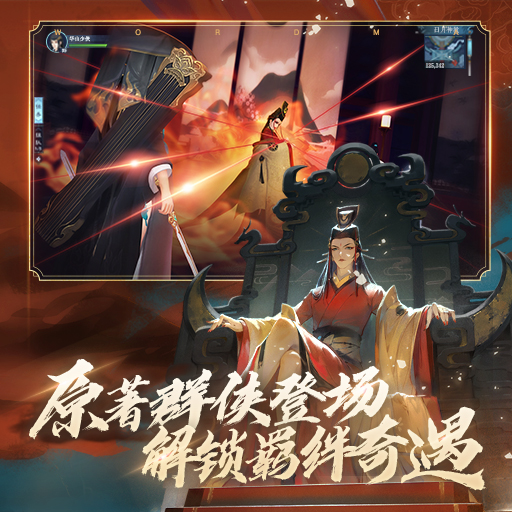 扬名群侠战场 《新笑傲江湖》手游新版4.1开启