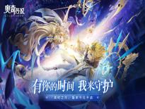 《奥奇传说》全新版本PV公开!
