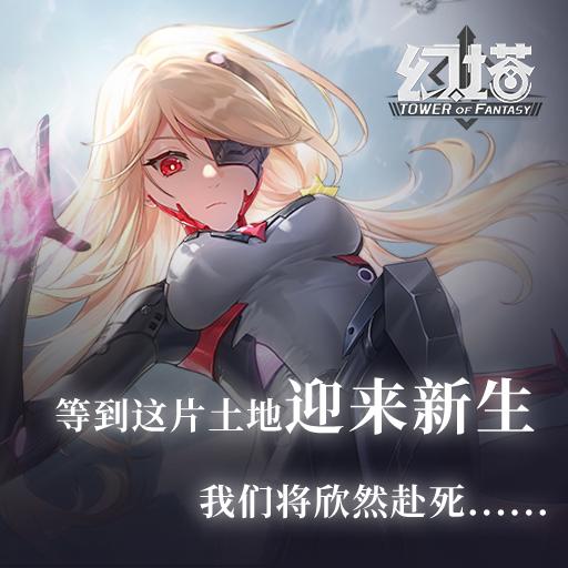 """《幻塔》""""赦免天使""""集结PV解禁 声优阵容公布"""