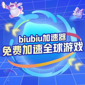 《biubiu加速器》问题百科 助你畅玩注册领取体验金白菜网大全