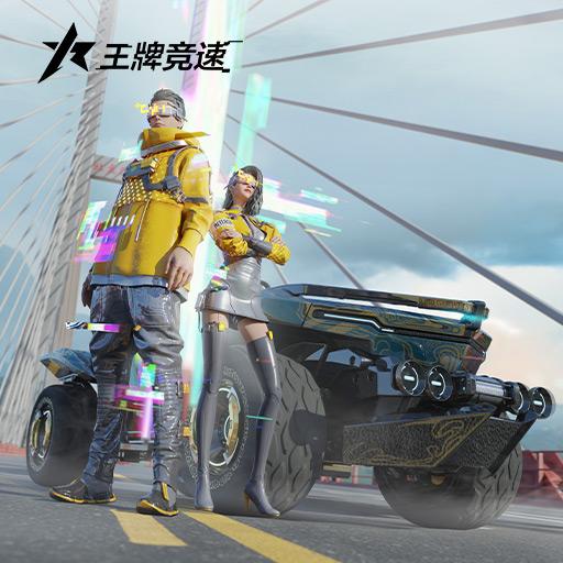 《王牌竞速》S2越野行动开放 新车新赛道