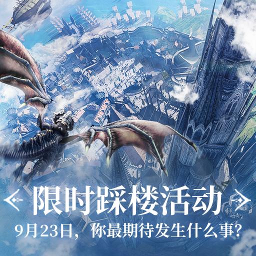 《余烬风暴》定档9月23日!相约魔幻冒险之旅