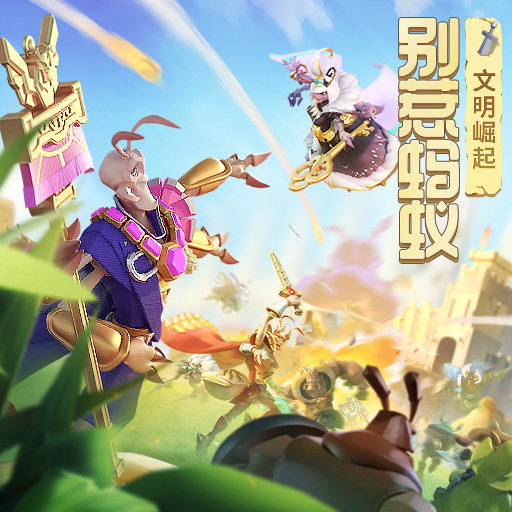 《蚁族崛起》8月18日全平台首发