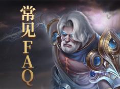 《上古神域》常见FAQ