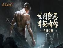 《新盗墓笔记》9月12日公测 CG震撼来袭