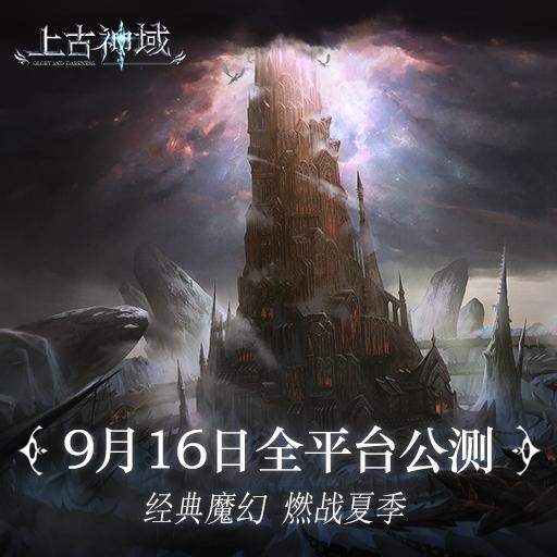 《上古神域》9月16日全平台公测