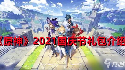 《原神》2021國慶節禮包介紹