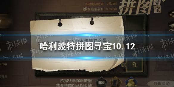 《哈利波特魔法覺醒》拼圖10.12 哈利波特10.12拼圖