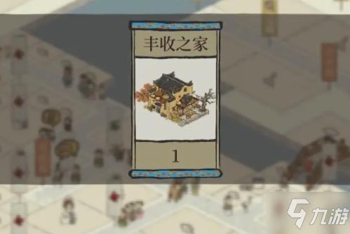 《江南百景圖》豐收之傢獲得方法