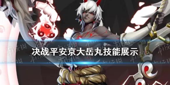 《決戰平安京》大嶽丸技能展示 新式神大嶽丸技能效果一覽