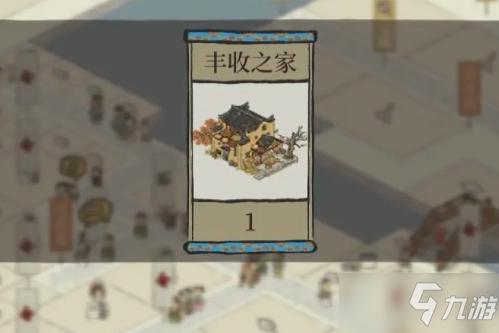 《江南百景圖》豐收之傢獲取方法分享