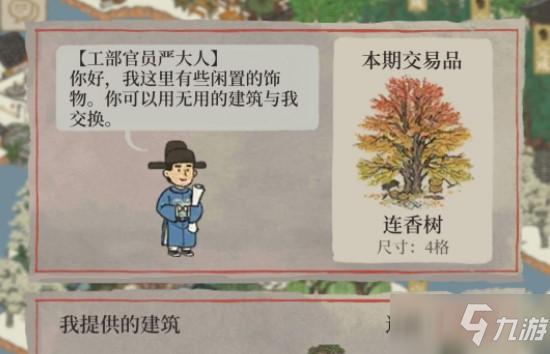 《江南百景圖》嚴大人交換物品兌換表介紹