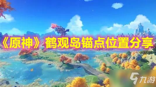 《原神》鶴觀島錨點位置分享