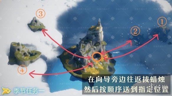 《光遇》风行季第一个任务攻略 风行季第一个任务怎么完成