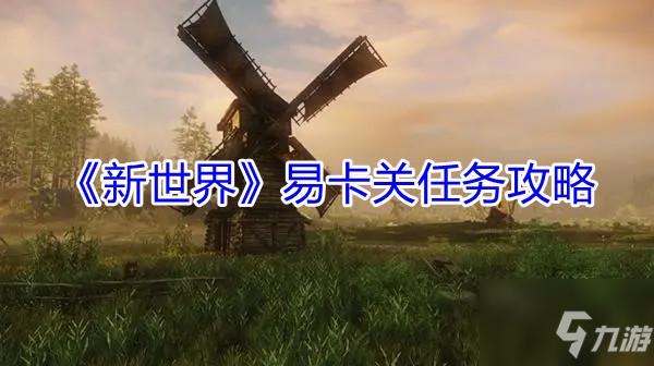 《新世界》易卡關任務攻略