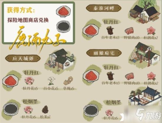 《江南百景圖》松煙墨探險資源兌換地點介紹