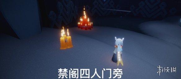 《光遇》10.4季節蠟燭位置 2021年10月4日季節蠟燭在哪
