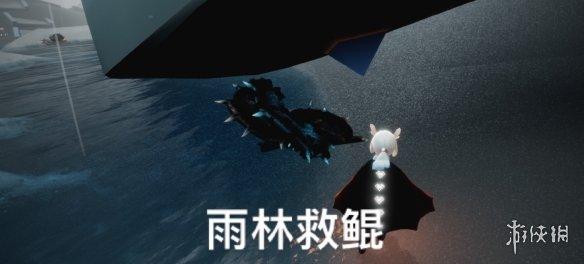 《光遇》10.4任務攻略 10月4日每日任務怎麼做