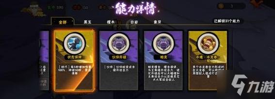 《火影忍者》手遊幻之試煉3.0通關攻略