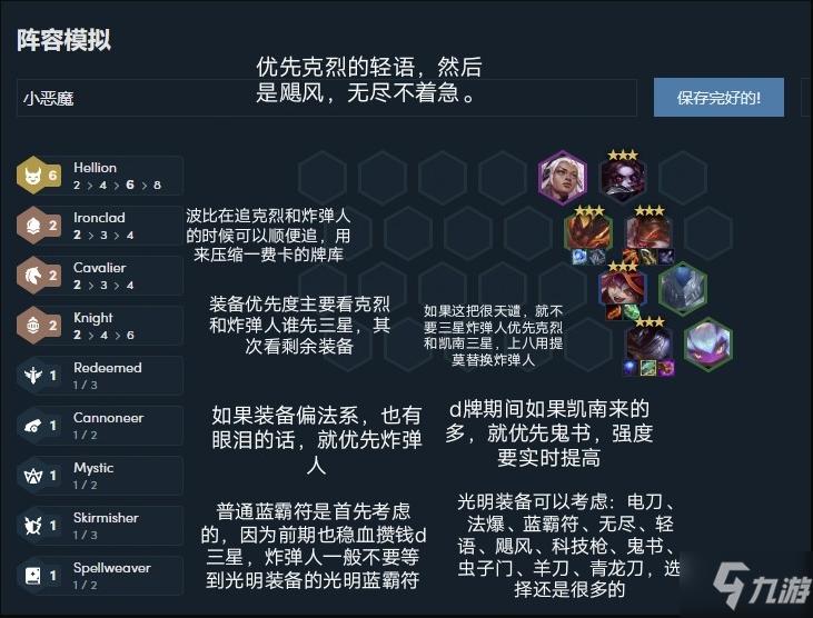 《雲頂之弈》11.19版本純種小惡魔玩法思路 小炮機制被改動,不建議追三星