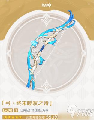 《原神》1.4新五星弓强度评测 1.4新武器终末嗟叹之诗介绍