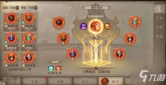 《荣耀大天使》红色怪物勋章如何获取 怪物勋章五星怎么获得