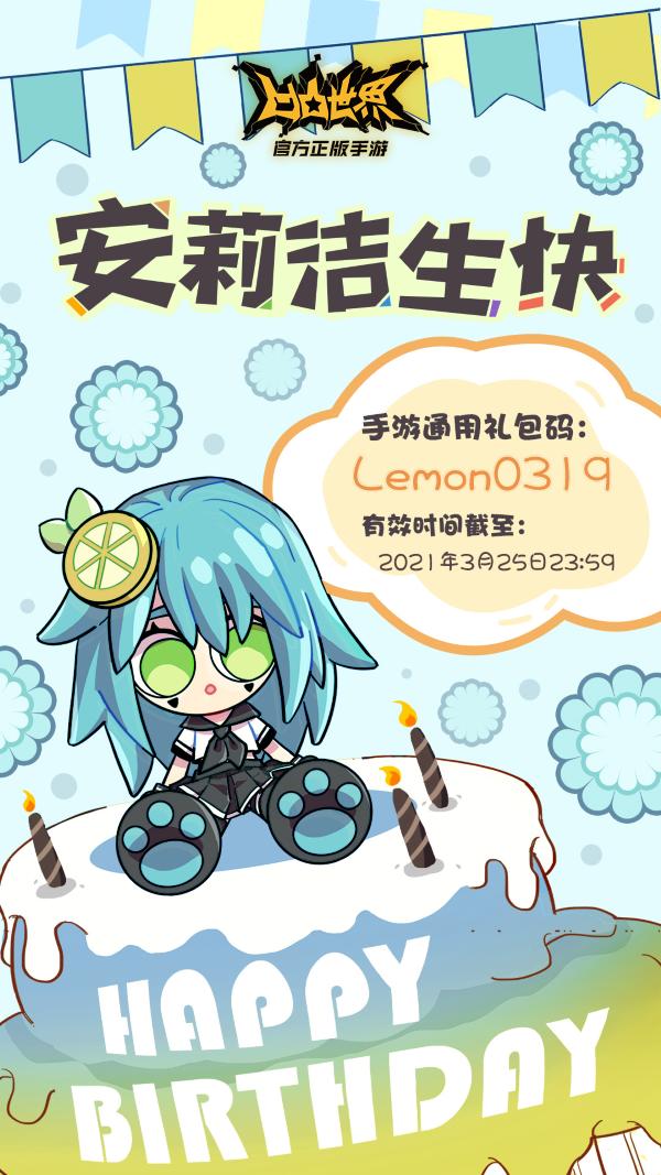 《凹凸世界》3月19日!小柠檬生日快乐!