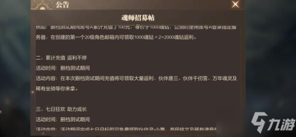 斗罗大陆2绝世唐门手游礼包码最新大全 2021最新通用CDK兑换码汇总