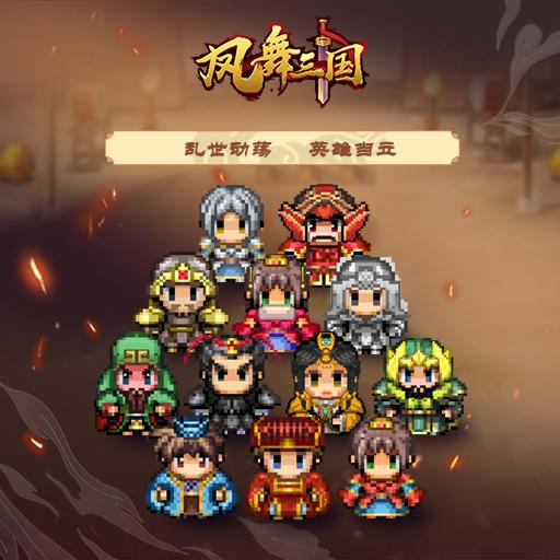 《凤舞三国》之魔化群雄
