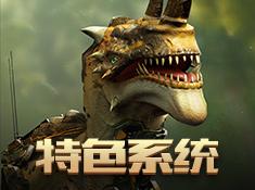 《巨兽战场》巨兽系统说明