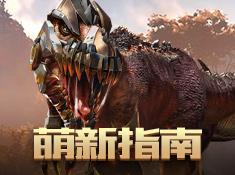 《巨兽战场》玩法说明