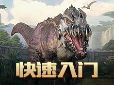《巨兽战场》游戏玩法说明