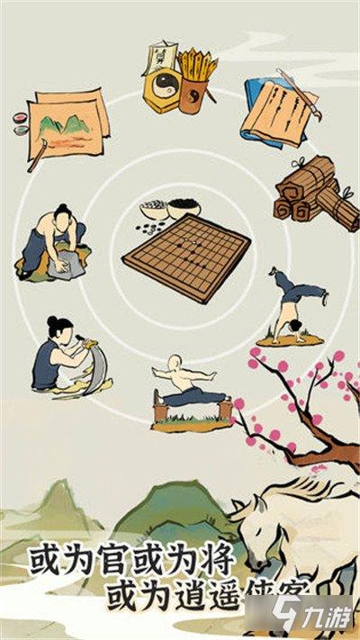 江南人生新手玩法教学 新手开局怎么玩及入门技巧