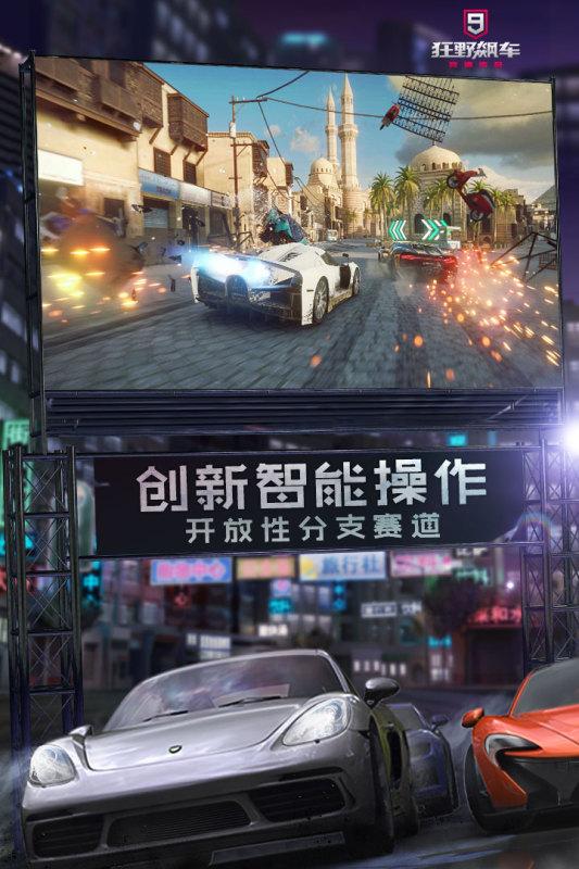 狂野飙车9游戏截图3