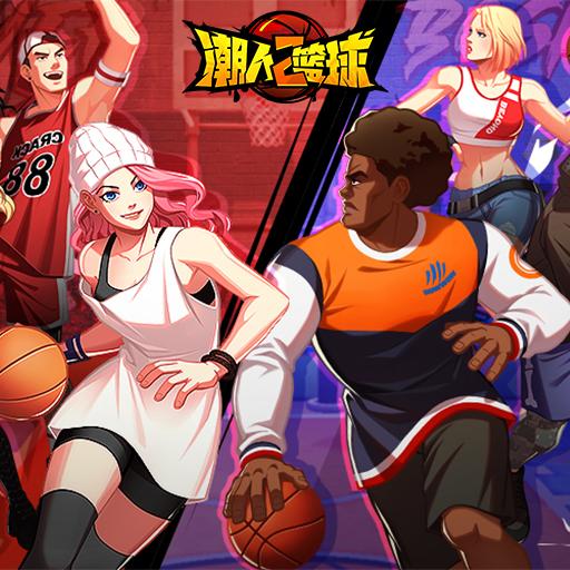 《潮人篮球2》3月25日首测开启超多福利等你来