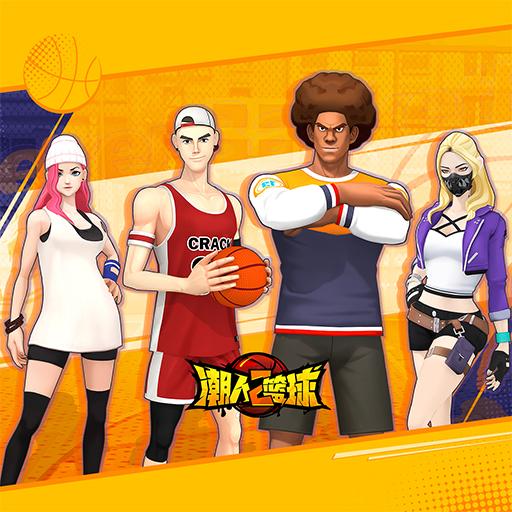 系统大曝光 《潮人篮球2》最佳搭档联赛已上线!