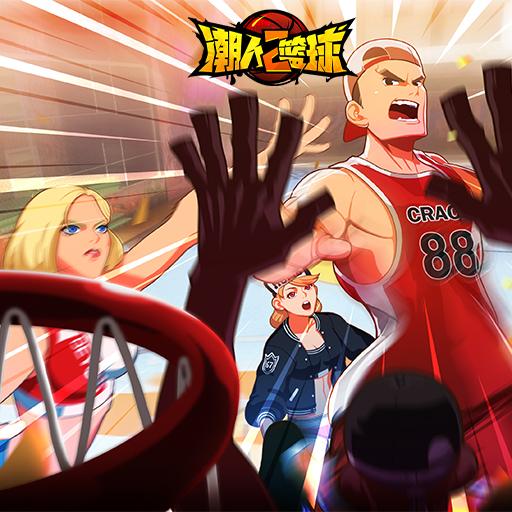 竞技优先 实力为王 《潮人篮球2》玩法大揭秘