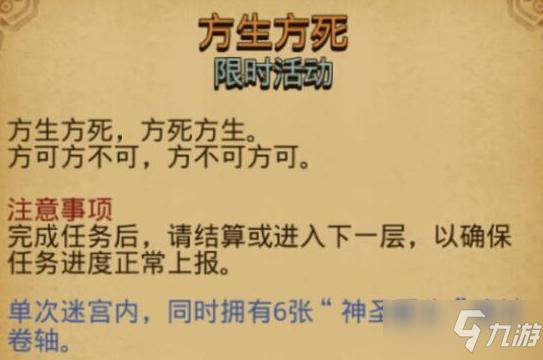 《<a id='link_pop' class='keyword-tag' href='https://www.9game.cn/slmbsydmg/'>不思议迷宫</a>》方生方死定向越野任务攻略