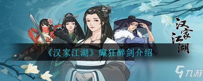 《汉家江湖》癫狂醉剑介绍