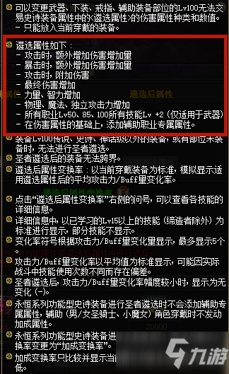《DNF》男漫游武器遴选属性推荐