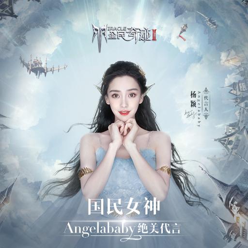 4.9首发《全民奇迹2》公布首位绝美精灵女神!