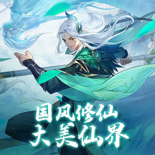 仙侠修仙手游《永恒征战》4月8日10点首发