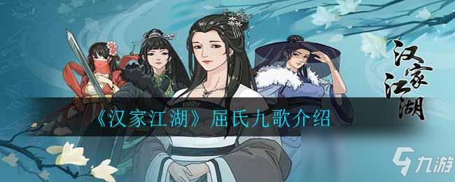 《汉家江湖》屈氏九歌介绍