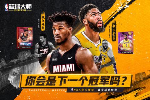NBA篮球大师游戏截图4