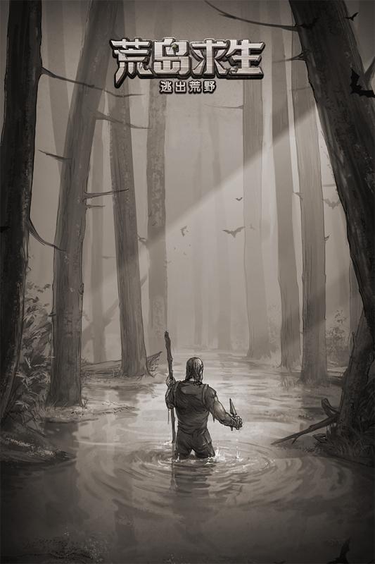荒野日记:孤岛(荒野求生)截图4