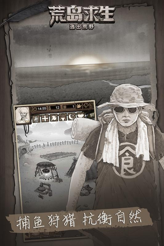 荒野日记:孤岛(荒野求生)截图3