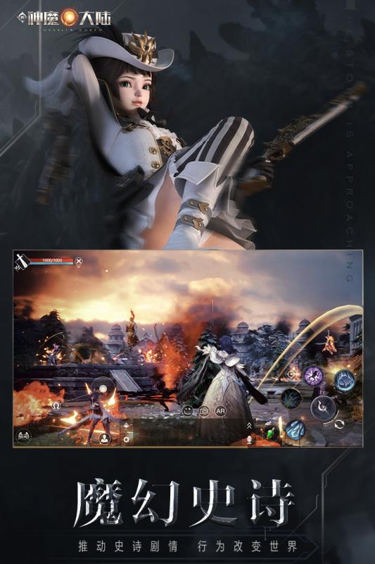 新神魔大陆游戏截图3