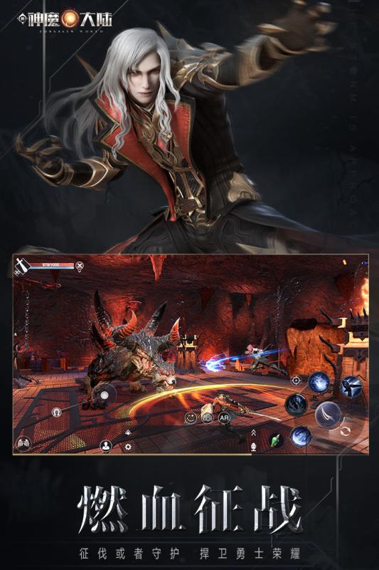 新神魔大陆游戏截图2